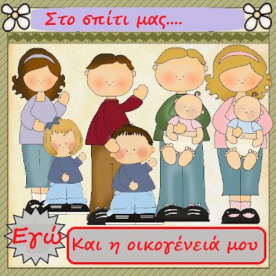 Image result for καρτες μαθαινω τα μελη της οικογενειας
