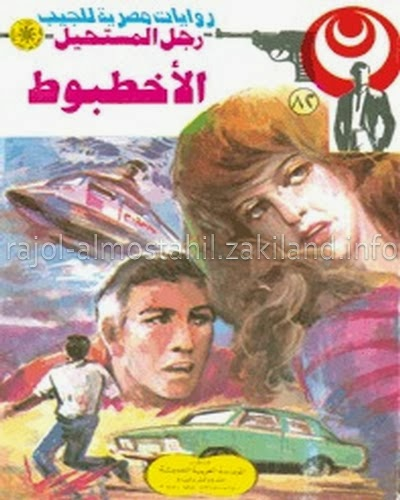 82 - الأخطبوط - رجل المستحيل
