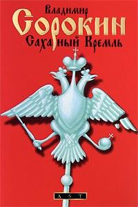 Дорога на сахарный кремль