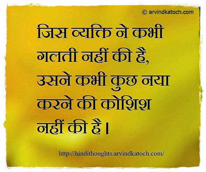 Hindi, Thought, Quote, wrong,