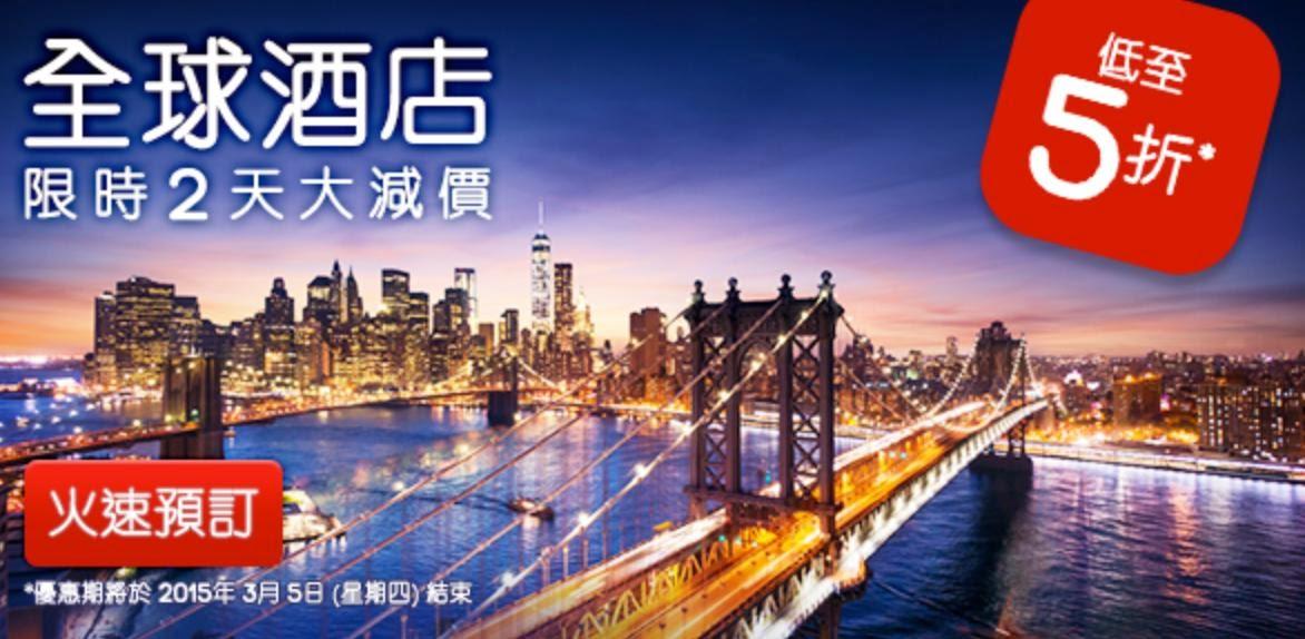 Hotels .com新一輪環球酒店「限時48小時」,優惠低至5折,4月1日開賣。