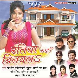Ratiya Kahan Bitavla - Bhojpuri album