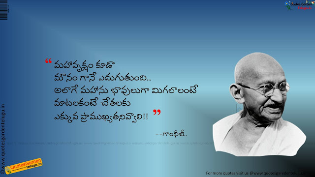 Best inspirational thoughts from Mahatma gandhi in telugu