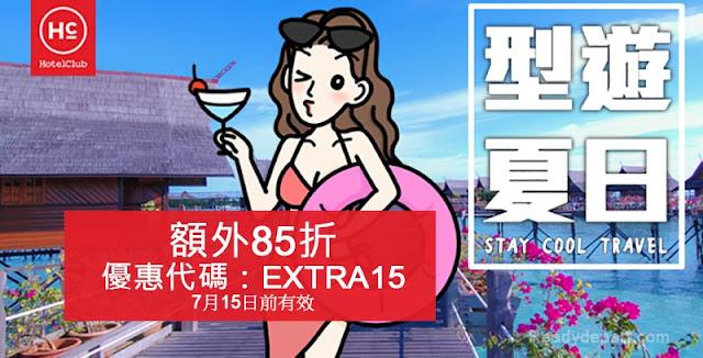 HotelClub 翻生【85折優惠碼】,7月15日中午前有效!