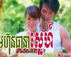 [ Movies ] ក្រុមហ៊ុនធានាស្នេហ៍ Krom Hun Thor Nea Snaeh - ភាពយន្តថៃ - Movies, Thai - Khmer, Series Movies - [ 74 part(s) ]