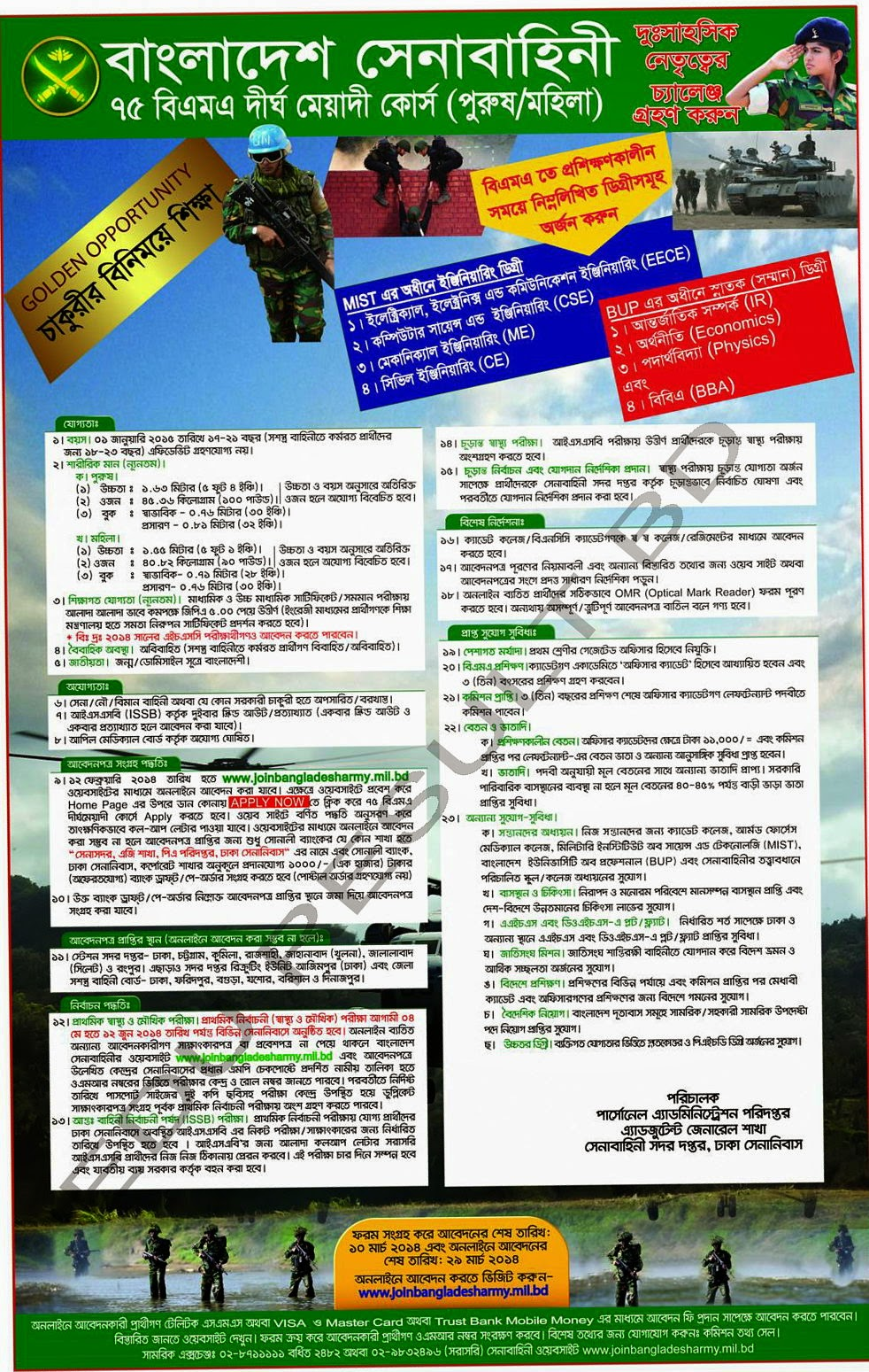 75 BMA Long Course Circular bangladesh Army 2014