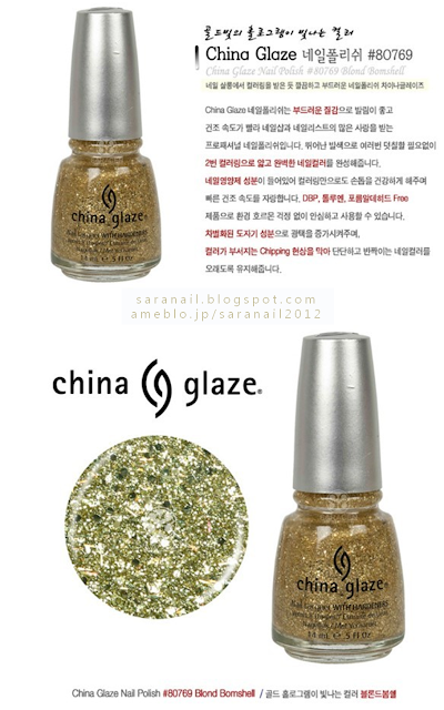 China glaze Blonde Bombshell #80769