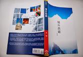 散文、政论文集《境外西藏》在台湾出版