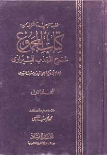 المجموع شرح المهذب للإمام النووي (23 مجلد على رابط واحد) pdf