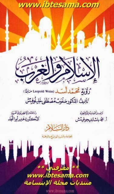 الإسلام والغرب - مصطفى خليلوفيتش pdf