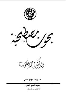 كتاب - بحوث مصطلحية