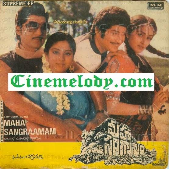 Maha Sangramam Telugu Mp3 Songs Free  Download  1984