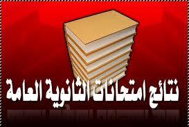 نتيجة الثانوية العامة 2012 بالاسم فى دولة مصر