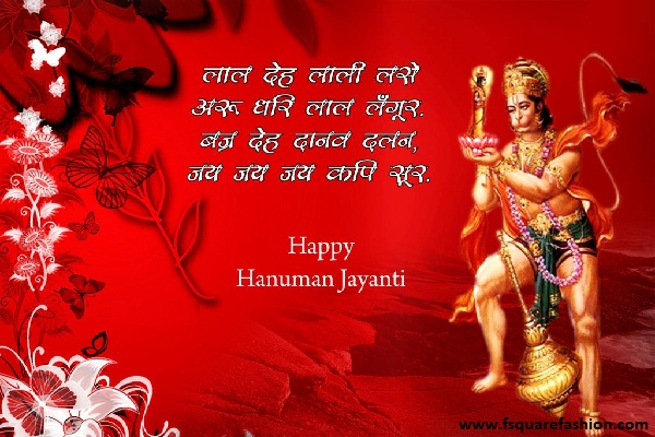 hanuman jayanti wallpapers 2012