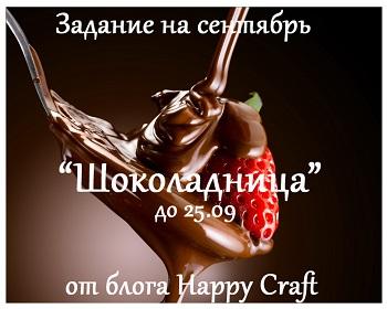 """Задание на сентябрь """"Шоколадница"""" до 25/09"""