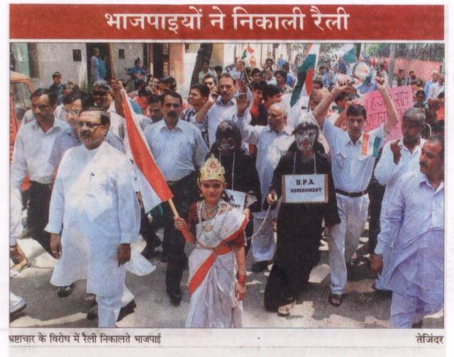भ्रष्टाचार के विरोध में रैली निकालते भाजपा कार्यकर्ता व् पूर्व सांसद सत्यपाल जैन।