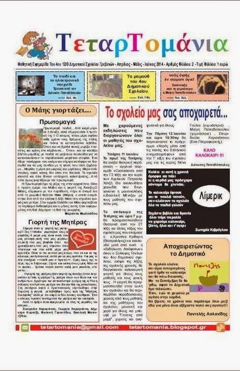 http://tetartomania.blogspot.gr/