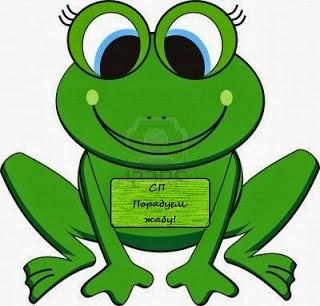 СП Порадуем жабу