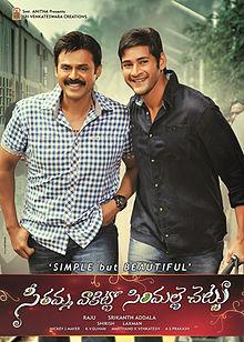 Watch Seethamma Vakitlo Sirimalle Chettu (2013) Telugu Movie Online