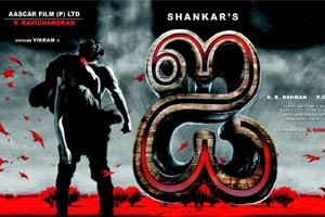 I Movie First Day First Show talk,I First Day First Show talk,I First Day First Show live updates,Shanker I movie review,vikram I movie review,Manoharudu movie review,Manoharudu review,Ai movie review,Ai review 'I' Movie First Day First Show talk e24telugu.com