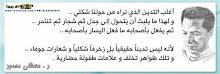 من أقوال د. مصطفي محمود
