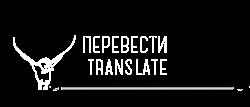Translate Перевести