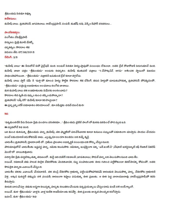 Srimanthudu Movie Review, srimanthudu, maheshbabu, public talk, shruthi hassan, srimanthudu rating, maheshbabu interview