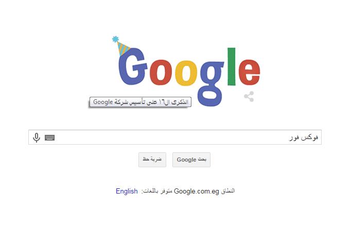 جوجل Google يحتفل بالذكرى الـ 16 لتأسيس شركة جوجل العملاقة وستة عشر عاما من النجاح