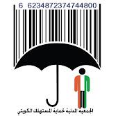 الجمعية المدنية لحماية المستهلك