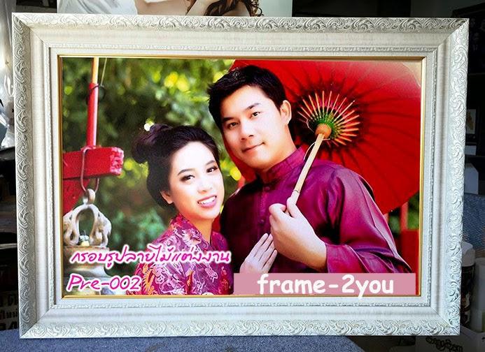 กรอบรูปไม้แต่งงานสีขาว20x30 นิ้ว