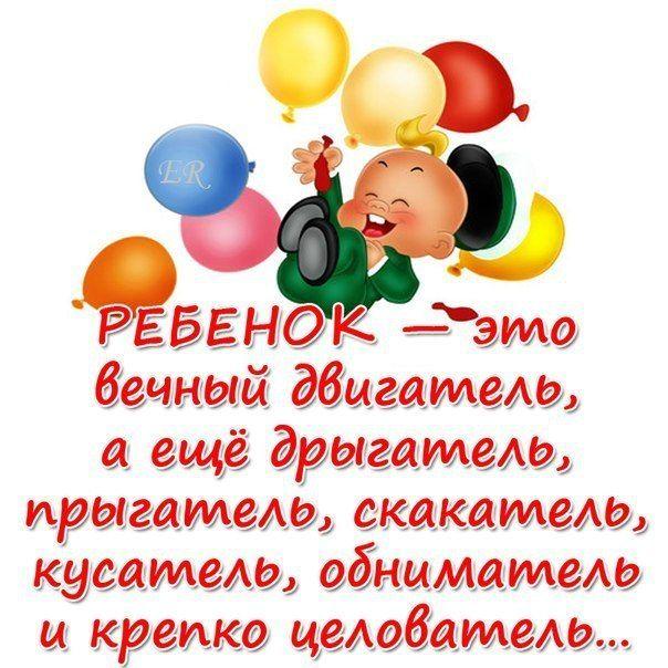 Прикольные поздравления ко дню защиты детей