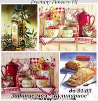 """Задание в группе ВК """"Кулинарное""""весна"""""""""""