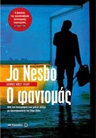 """""""Ο φαντομάς"""" του Jo Nesbo"""