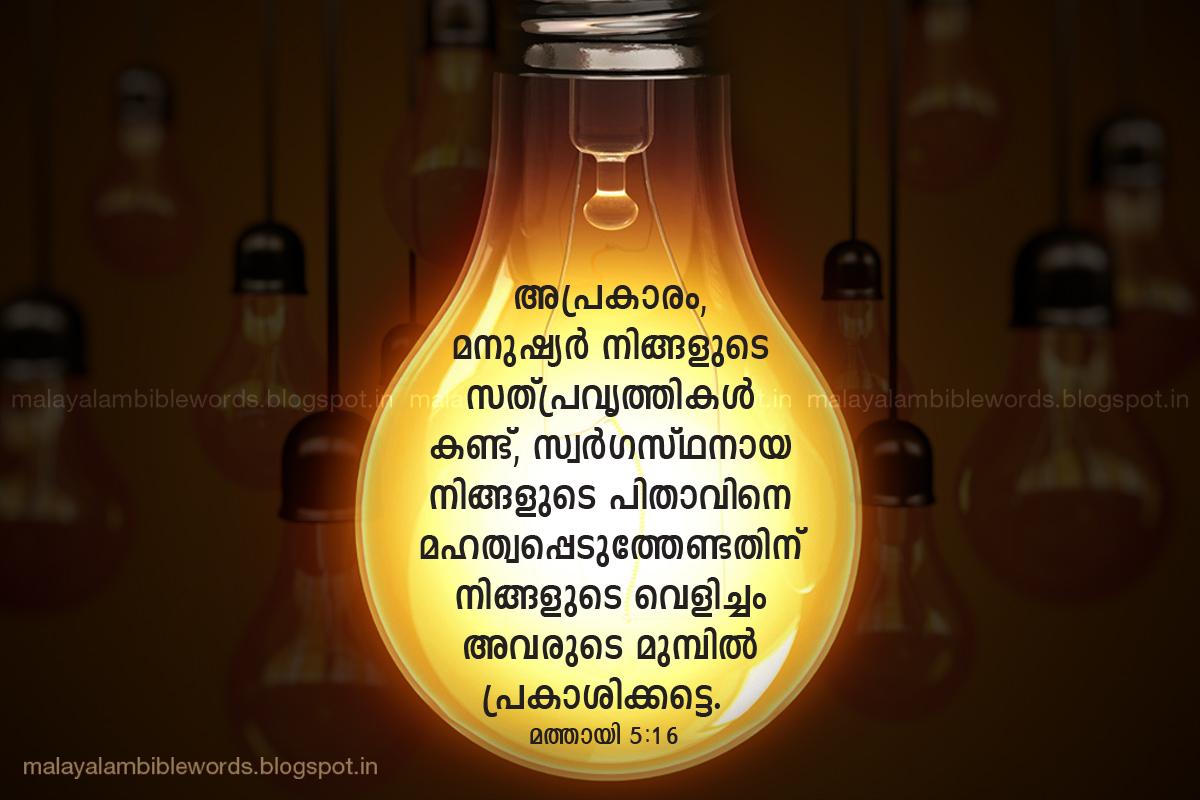 90 Bible Verses In Malayalam Bible Verses Malayalam Bible Verses