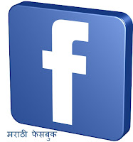 Write facebook in marathi