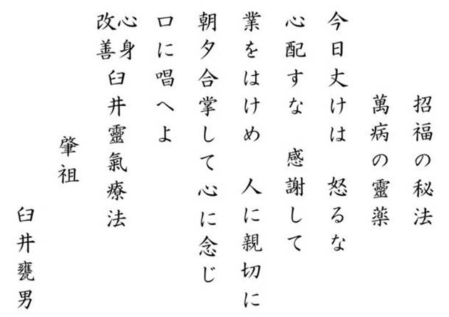 Japanese – 127 Million Native Speakers