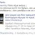 Κραυγές αγωνίες στο προφίλ του κ. Αγοραστού στο facebook...