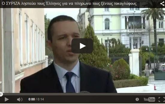 Ηλίας Κασιδιάρης: Ο ΣΥΡΙΖΑ ληστεύει τους Έλληνες για να πληρώνει τους ξένους τοκογλύφους - ΒΙΝΤΕΟ