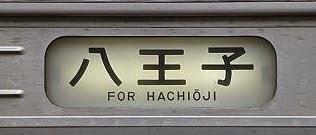 相模線 横浜線直通 八王子行き 205系500番台行先