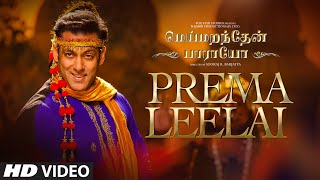 Prema Leelai Video Song Meymarandhaen Paaraayoa Salman Khan Sonam Kapoor – YouTube