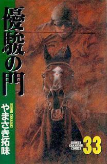 [やまさき拓味] 優駿の門 第01-33巻