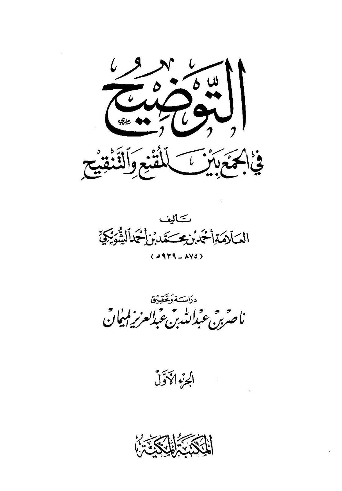 التوضيح في الجمع بين المقنع والتنقيح - أحمد الشويكي pdf