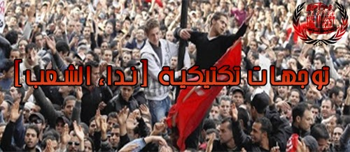 محمد علي الماوي : توجهات تكتيكية (نداء الشعب)