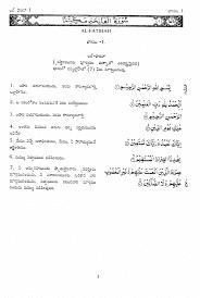 telugu Quran, Quran – 22 surat al Haj ayath 52 1