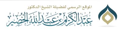 Abdulkerim el-Hudayr