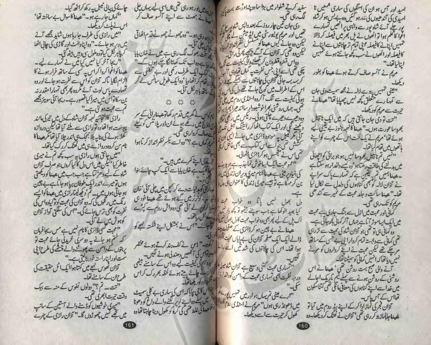 Chalo kuch diye jalayen novel by Dur e Saman Online Reading
