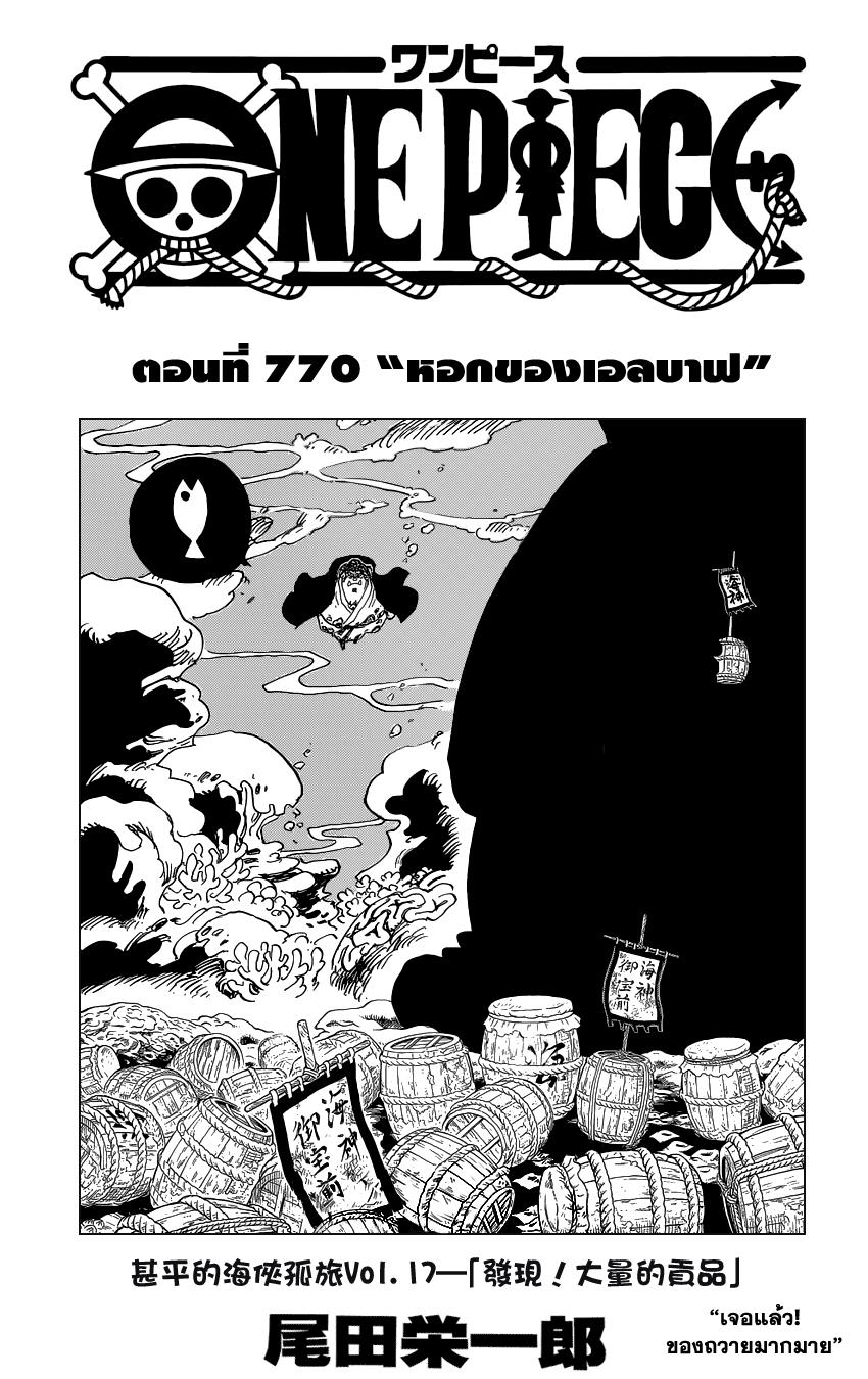 One Piece - หอกของเอลบาฟ - 1