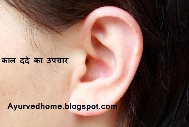 Ear Diseases and Treatment in Hindi  कान दर्द का इलाज