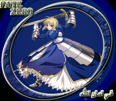 حلقات Fate Zero 2011 بجوده SD على الميديافاير 6.png