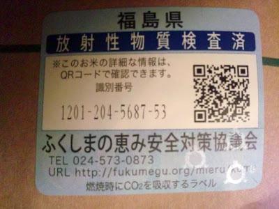 福島県 全量全袋検査 検査済ラベル
